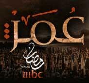 """مسلسل عمر بن الخطاب تحت مطرقة """"سلطة المجتمع والفتاوي الدينية"""""""
