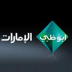 «أبوظبي الإمارات» تطلق دورة برامجية متنوعة