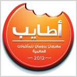 «أطايب» مهرجان للمأكولات العالمية ينطلق في دبي