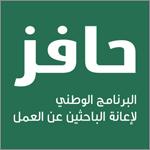 «حافز» يعفي المستفيدين من «التحديث» أسبوعاً