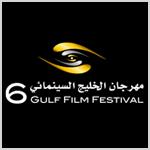 «الخليج السينمائي» ينطلق بالسينما الإماراتية إلى السويد