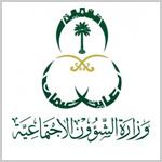 """الرياض-""""وزارة الشؤون الاجتماعية"""": """"بدل"""" سرّب باحثينا"""