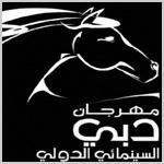 300 فرصة عمل من «دبي السينمائي» في معرض التوظيف