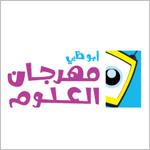 مهرجان أبوظبي للعلوم معين خصب لمحبي التكنولوجيا والابتكار