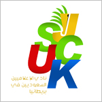 مدينة سالفورد الإعلامية تحتضن الملتقى الأكاديمي للإعلاميين السعوديين في بريطانيا