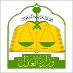 السعودية: «العدل» تسمح بتسجيل المحاميات في نظام مزاولة المهنة