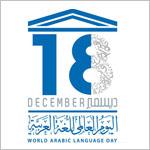 اليونسكو تحتفل الثلاثاء القادم باليوم العالمى للغة العربية