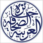 جائزة الصحافة العربية: 31 الجاري الموعد النهائي لاستقبال الترشيحات