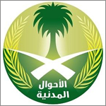 السعودية:الهوية الوطنية بطاقة صراف آلي ومتعددة الأغراض قريبا