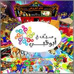 """مهرجان """"صيف أبوظبي"""" يبدأ 52 يوماً من المرح والترفيه"""