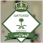 السعودية: خطأ يعفي أبناء السعوديات الأجانب من التأشيرات