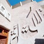 """""""اليونسكو"""" تدرج قلب الشارقة ضمن القائمة التمهيدية لمواقع التراث العالمي"""