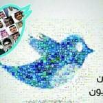 16 متحدثا بملتقى «مغردون سعوديون» في الرياض اليوم