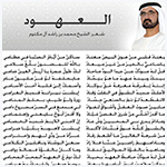 «العهود» قصيدة جديدة لصاحب السمو الشيخ محمد بن راشد آل مكتوم