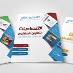 """مؤسسة محمد بن راشد تطلق دفعة جديدة من """"كتاب في دقائق"""""""