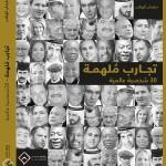 «هتلان ميديا» تسرد قصص نجاح 30 شخصية عالمية