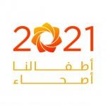 إطلاق حملة «2021 أطفالنا أصحاء» في دبي