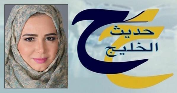 """الأكاديمية والباحثة العمانية د. عهود البلوشي في """"حديث الخليج"""""""