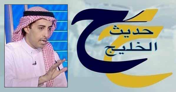 """الكاتب والباحث السعودي عبدالله العلويط في """"حديث الخليج"""""""