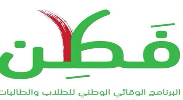 السعودية تطلق برنامج «فطن» لوقاية الطلاب من التطرف