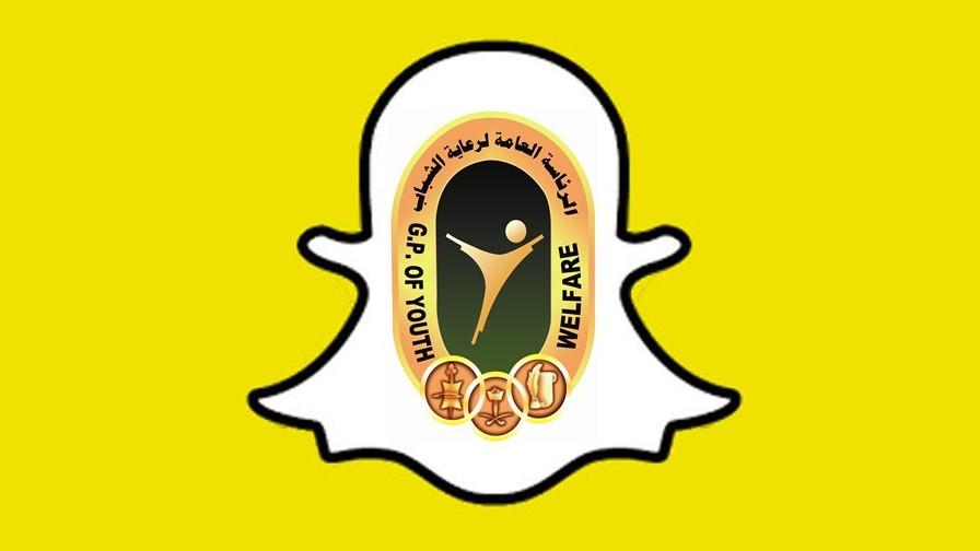 تدشين حساب رعاية الشباب في برنامج «سناب شات»