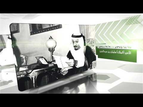 """فيديو """"جرافيكي"""" يعرض أسماء أمراء الرياض وفترة إماراتهم"""