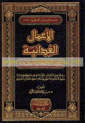 كتاب يشرعن «العمليات الانتحارية» ويجيز قتل«المذيعات»… في مكتبات سعودية!