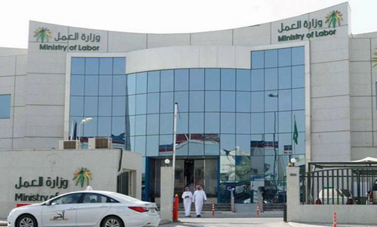 وزارة  العمل السعودية: 5 أيام إجازة زواج مدفوعة الأجر في النظام الجديد.. والبدء غرة محرم