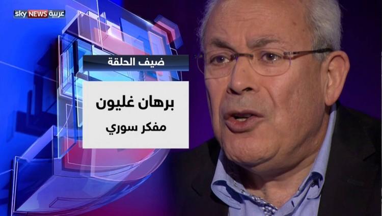 """المفكر والمعارض السوري برهان غليون ضيف برنامج """"حديث العرب"""" على شاشة سكاي نيوز عربية"""