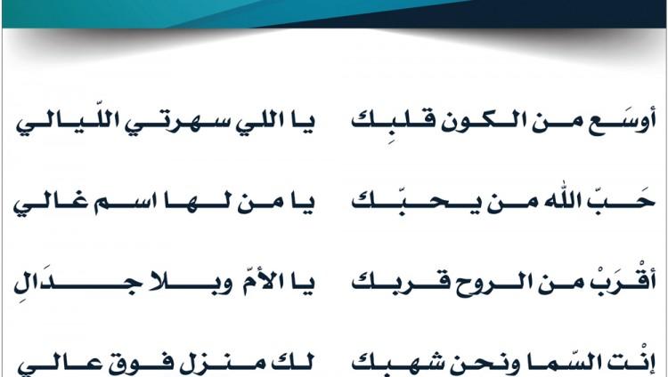 محمد بن راشد لـ «أم الإمارات»: أنتِ السماء ونحن شٌهبك