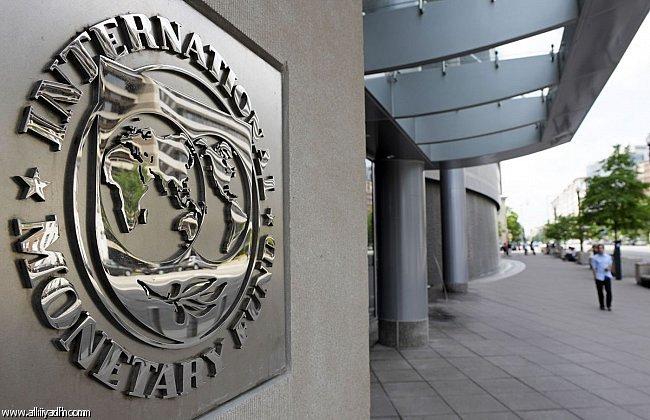 صندوق النقد يخفض توقعات النمو العالمي ويحذر من مخاطر سياسية