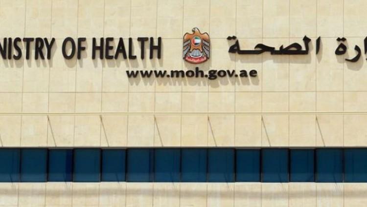 الصحة تحذر من الإعلانات المضللة لعلاج السرطان