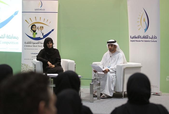 """""""زايد للثقافة الإسلامية"""" تكرّم الفائزين بجائزة القصة القصيرة"""