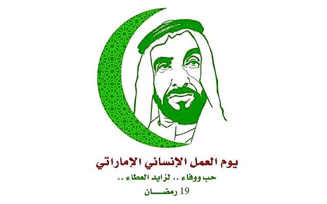 الإمارات تحيي اليوم الذكرى 12 لوفاة زايد القائد المؤسس