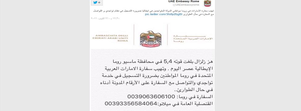 سفارة الدولة في روما تدعو مواطنيها إلى ضرورة التسجيل في نظام تواجدي