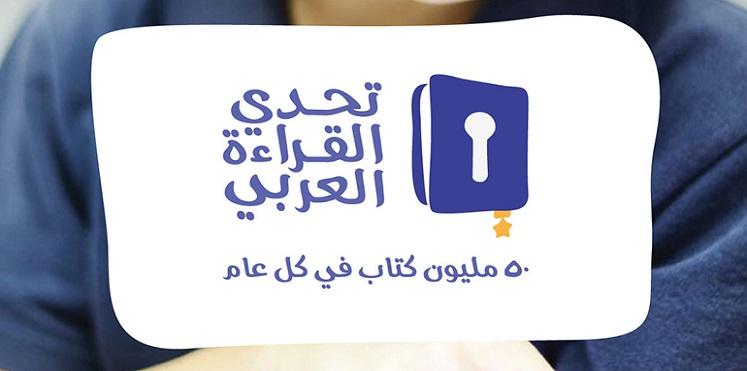 تحدي القراءة العربي.. مشروع إماراتي ينجح بتجاوز الحروب والفقر والتخلف