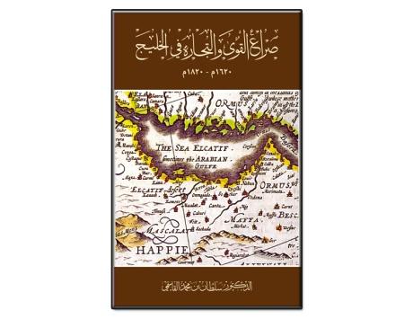 سلطان يصحح أخطاء المؤرخين في «صراع القوى والتجارة في الخليج»