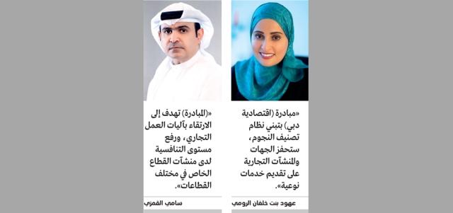 تطبيق «نظام النجوم العالمي لتصنيف الخدمات» على المنشآت التجارية في دبي