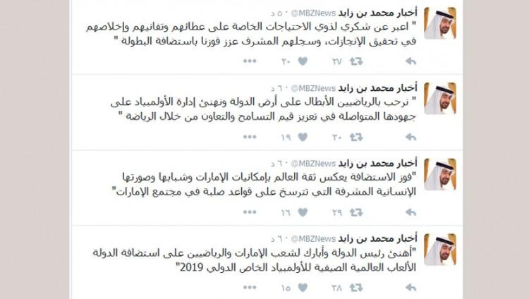 محمد بن زايد: فوز الاستضافة يعكس ثقة العالم بإمكانيات الإمارات وشبابها وصورتها الإنسانية المشرفة