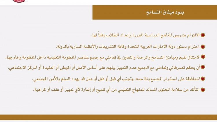 «التربية» تعمم ميثاق المعلمين للتسامح على المدارس والجامعات