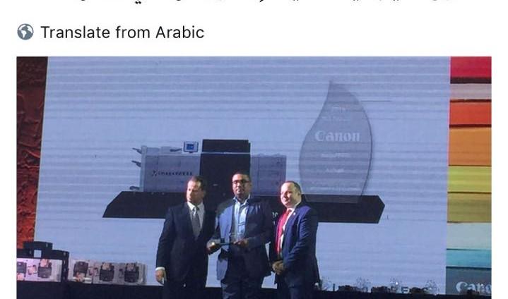 """""""كانون"""" العالمية تمنح """" كُتّاب """" الإماراتية جائزة """"أفضل ناشر"""""""