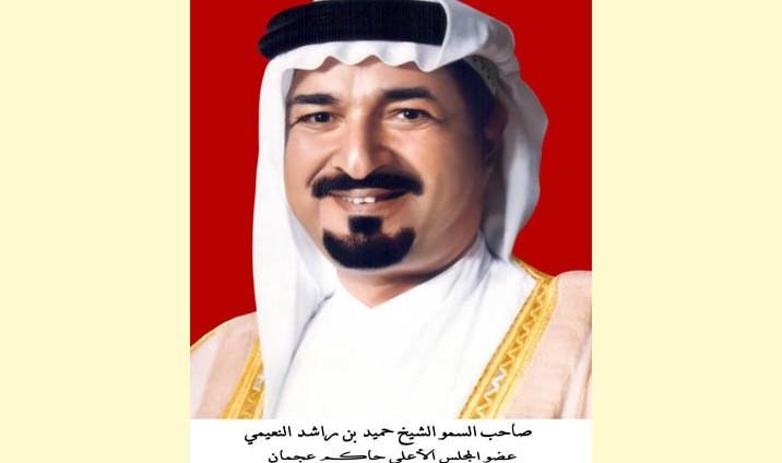 حميد النعيمي يعتمد الموازنة العامة لحكومة عجمان 2017