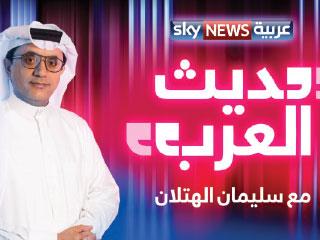 «حديث العرب» في جولة حوارية بالأردن