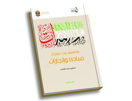 «التربية» تطرح كتاب «أم الإمارات» لطلبة التاسع بالفصل الثاني
