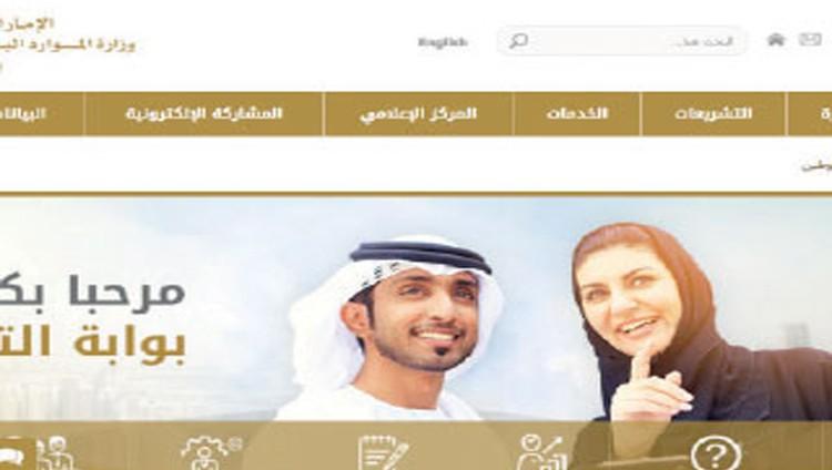«الموارد البشرية والتوطين» تدعو المواطنين إلى تحديث بياناتهم على بوابة «توطين»