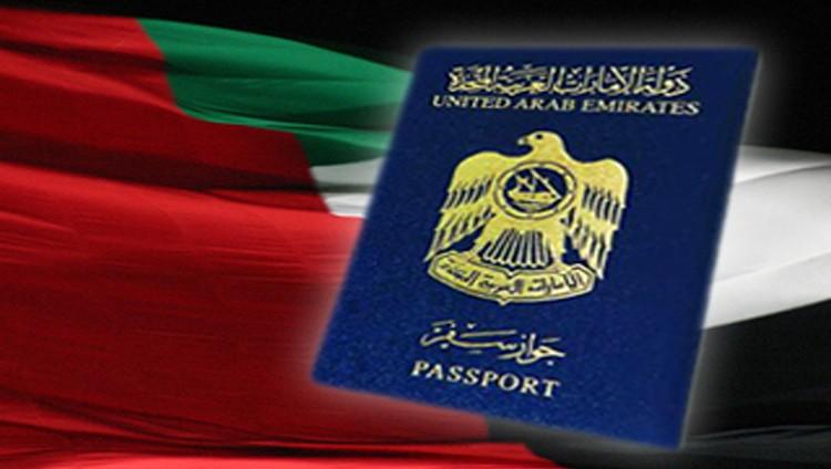 جواز السفر الإماراتي «الأقوى خليجياً» والـ 38 عالمياً