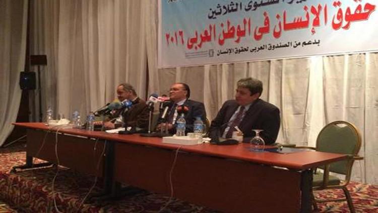«العربية لحقوق الإنسان» تطلق تقريرها وتثمن جهود الإمارات