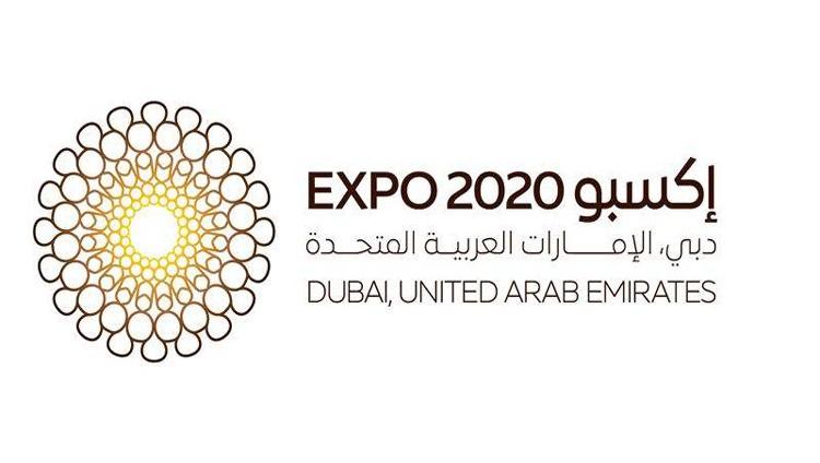 """""""اكسبو دبي 2020"""" يسهم في تعزيز قطاع السياحة واقتصاد المعرفة في الإمارات والمنطقة"""