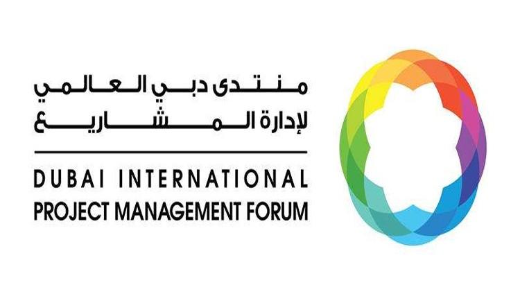 """""""موانئ دبي العالمية"""" شريك منظم لمنتدى دبي العالمي لإدارة المشاريع في دورته الرابعة"""