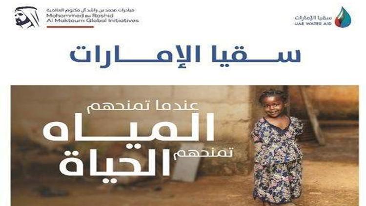"""""""سقيا الإمارات"""" تنفذ مشروعين لتوفير مياه الشرب لنحو 90 ألف شخص في الصومال"""
